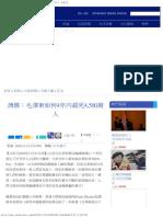 澳媒:毛澤東如何4年內殺死4,500萬人 中共暴行 大紀元