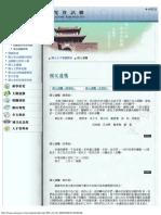 孫中山學術研究資訊網 - 國父遺囑