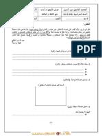 Devoir+de+Synthèse+N°1+-+Arabe+-+1ère+AS++(2012-2013)++Mme+masmoudi+samia(1).pdf
