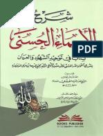 شرح الأسماء الحسنى, كتاب في توحيد الشهود و العيان - صدر الدين القونوي