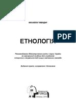 М. ТИВОДАР. Етнологія