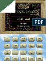 Qisasul Quran