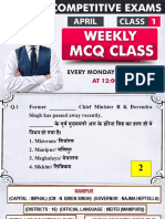 weekly-mcqs-07-04-18