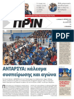 Εφημερίδα ΠΡΙΝ, 22.4.2018 | αρ. φύλλου 1375