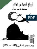 أوراق قديمة.pdf