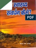 Samagra Swasthy Samvardhan Kaise