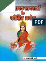 Siddhidayak Sadhanae Parikshan v Prayog
