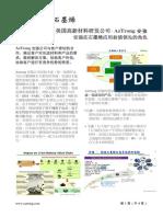 传奇石墨烯_graphene_ AzTrong_安強 _2017V1 (1)