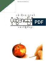 ပန္းခ်ီေရးရာႏွင့္ပုံဆြဲအေျခခံမ်ား.pdf