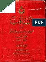 mnaqb-ali.pdf
