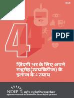4steps Hindi