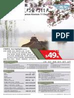 New Jiangnan Kinmen 10D 04AUG2017