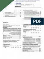 racire-si-clima-vw-rus.pdf