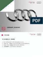 全新奥迪A3_发动机.pdf