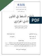 التقادم المسقط في القانون المدني الجزائري