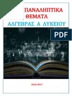 200 ΕΠΑΝΑΛΗΠΤΙΚΑ ΘΕΜΑΤΑ ΑΛΓΕΒΡΑΣ Α ΛΥΚΕΙΟΥ.pdf