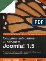 Хаген Граф. Создание веб-сатов с помощью Joomla! 1.5