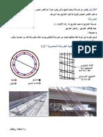 حصر الخوازيق.pdf