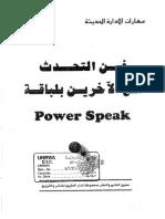 فن التحدث مع الآخرين بلباقة.pdf