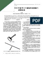 浅析西门子8DA10型35+kV接地开关控制门闭锁关系.pdf
