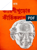 Tarini_Khuror_Kirti_Kalap.pdf