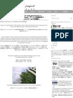 アートと地球科学で「滝」をみる 〜インターナショナルスクールでの実践〜_ _ HD-Topography Project _ 地形鮮明化プロジェクト (1)