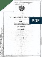ost-92-1653-77