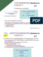 Ανάπτυξη Εφαρμογών σε Προγραμματιστικό Περιβάλλον ΑΚΟΛΟΥΘΙΑ –Β