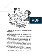 Harshabardhaner Akkalaav