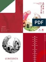 Program Brochure - Experiencing China 2018 - 180118