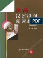 Sach Doc Bao Chi 3 新编汉语高级报刊阅读