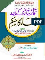 Dua Baad Namaz E Janaza by Muhaddis eAzam e Hind Sayyad Muhammad Ashrafi Jeelani Kachhochhwi