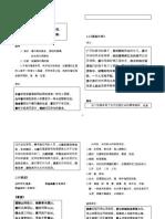 368421559-中二古文译文和诗词.docx