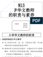 15 小学华文教师的职责与素养