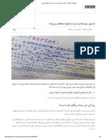 آیا عبور دومرحله_ای شما را از هکرها محافظت می_کند؟ - BBC Persian