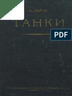 Ф.Хейгль-Танки 1931.pdf