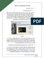 5- شرح البرنامج.pdf