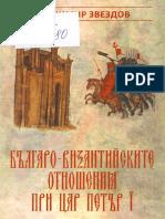 Станимир Звездов - Българо-византийските отношения при цар Петър.pdf
