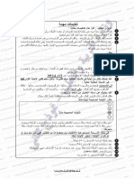 Arabic 3sec