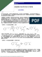 苯丙胺通過烯丙基苯的拆分製備.pdf