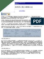 安非他明的乙酰乙酸酯合成.pdf