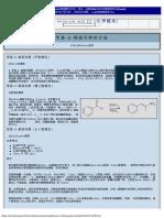 苯基-2-硝基丙烯的合成.pdf