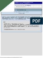 苯丙胺的合成.pdf