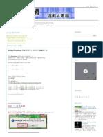 801教學網_ Adobe Photohop CS6 繁體中文 破解版 (32