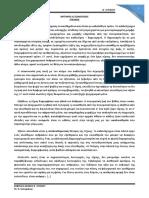 ΝΕΑ ΕΛΛΗΝΙΚΑ ΓΕΝΙΚΗΣ ΠΑΙΔΕΙΑΣ.pdf