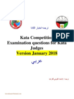 ترجمه اختبار الكاتا 2018 1