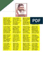 பாவலரேறு பெருஞ்சித்ரனாரின் வாழ்வியல் முப்பது
