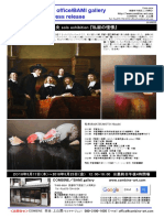 COMBINE 松本央   solo exhibition 『私淑の憧憬』プレスリリース