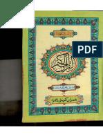 Quran Tafseer by Hafiz Sayed Farman Ali