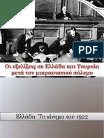 Οι Εξελίξεις Σε Ελλάδα Και ΤΟυρκία Μετά Τον Μικρασιατικό Πόλεμο